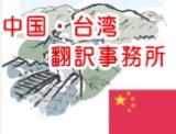 中国・台湾語翻訳事務所