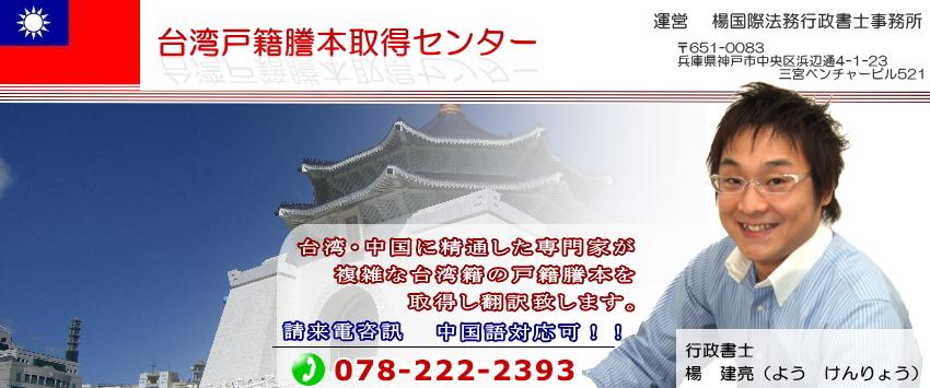 台湾戸籍謄本取得センター